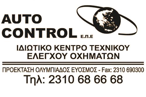 AUTO CONTROL ΚΤΕΟ